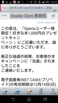 Screenshot_2014-12-05-19-10-22.png